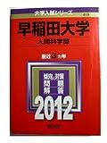 早稲田大学(人間科学部) (2012年版 大学入試シリーズ)