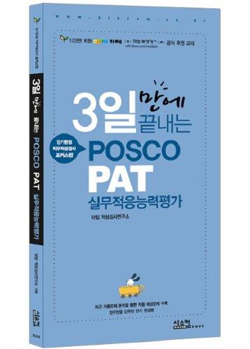 posco-pat-practical-adaptive-capacity-assessment-korean-edition