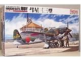 ファインモールド 1/48 日本海軍 艦上爆撃機 彗星三三型 プラモデル FB7