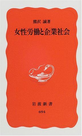 女性労働と企業社会 (岩波新書)