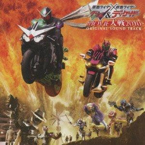 仮面ライダー×仮面ライダー W&ディケイド MOVIE大戦2010 オリジナルサウンドトラック(仮)