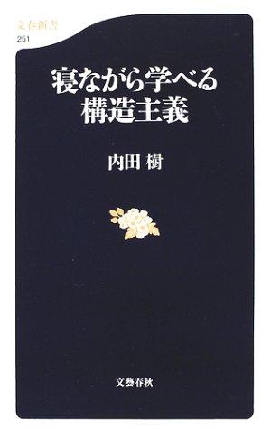 内田樹『寝ながら学べる構造主義』