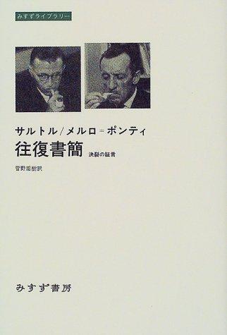 サルトル/メルロ=ポンティ往復書簡―決裂の証言 (みすずライブラリー)