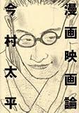 漫画映画論 (ジブリLibrary)