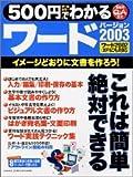 500円でわかるワード2003—イメージどおりに文書を作ろう! (Gakken computer mook)