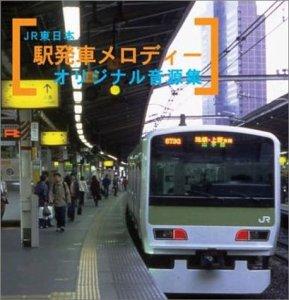 JR東日本 駅発車メロディーオリジナル音源集