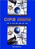 CIP法―原子から宇宙までを解くマルチスケール解法