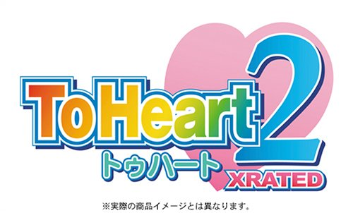To Heart 2 XRATED 通常版