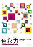 色彩力―PANTONEカラーによる配色ガイド