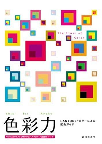 色彩力—PANTONEカラーによる配色ガイド