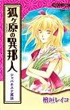 狐ケ原の異邦人―ジャパネスク寓話 (プリンセスコミックス)