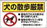 犬の散歩厳禁 看板 ペットの散歩マナー フン禁止 散歩 犬の散歩禁止 フン尿禁止 ペット禁止 /TO-23A