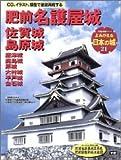 よみがえる日本の城 (21) 肥前名護屋城・佐賀城・島原城(歴史群像シリーズ)