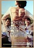 韓国映画 女は男の未来だ 韓国製ポスター