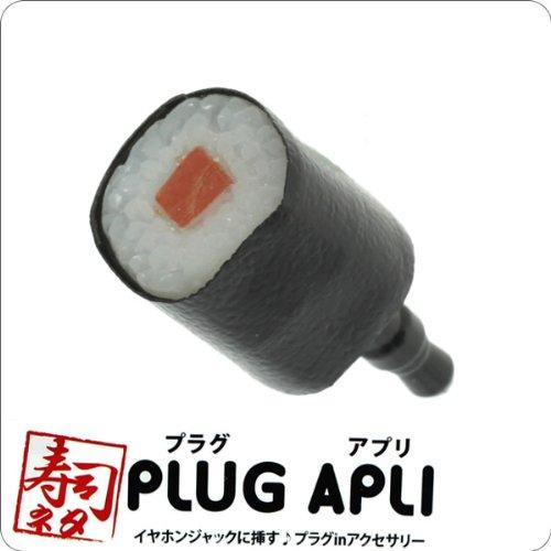 イヤホンジャックに挿すプラグinアクセサリー「PLUG APLI」 寿司ネタ(鉄火巻)【スマピ/スマートフォンピアス】