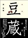 豆蔵 (Book of dreams)