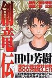 創竜伝 1 (1) (少年マガジンコミックス)
