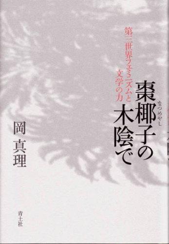 棗椰子の木陰で―第三世界フェミニズムと文学の力