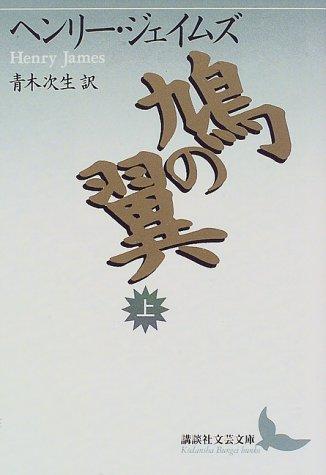 鳩の翼(上) (講談社文芸文庫)