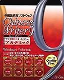 Chinese Writer 9 アカデミック