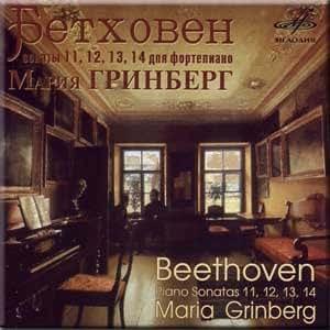 Beethoven - Piano Sonatas 11, 12, 13, 14 - Maria Grinberg, Vol. IV