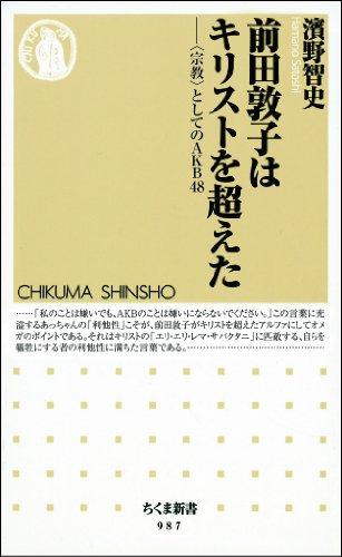 前田敦子はキリストを超えた: 〈宗教〉としてのAKB48