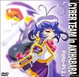 アキハバラ電脳組 Pata-Pi2 [DVD]