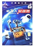 Wall-E (Mandarin Chinese Edition)