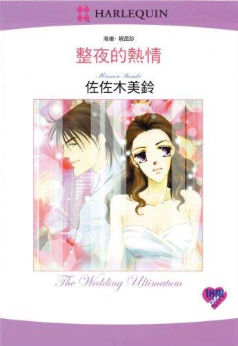 Harlequin comics: The Wedding Ultimatum (Chinese Edition)