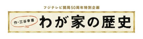 フジテレビ開局50周年特別企画 「わが家の歴史」Blu-rayBOX [Blu-ray]