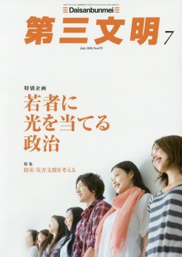 第三文明 2016年 07 月号 [雑誌]