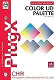 PlugX-カラーUDパレット(Mac)