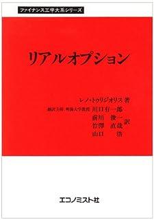 リアルオプション (ファイナンス工学大系シリーズ)
