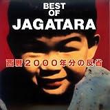 BEST OF JAGATARA ~西暦2000年分の反省~(紙ジャケット仕様)