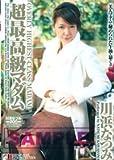 超最高級マダム 川浜なつみ [DVD]