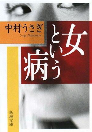 女という病 (新潮文庫)