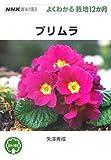 プリムラ (NHK趣味の園芸・よくわかる栽培12か月)