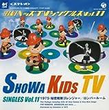 テレビまんがレコードの殿堂=コロムビア・マスターによる昭和キッズTVシングルス vol.11