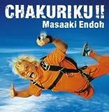 CHAKURIKU!!(初回限定盤)