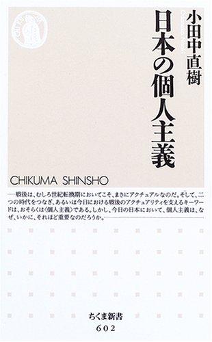 日本の個人主義