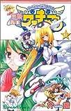 円盤皇女ワるきゅーレ 6 (ガンガンコミックス)