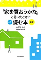 「家を買おうかな」と思ったときにまず読む本 〈新版〉