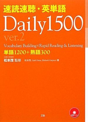 速読速聴・英単語Daily1500 ver.2