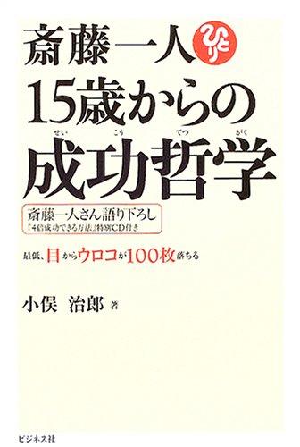 斎藤一人 15歳からの成功哲学―最低、目からウロコが100枚落ちる