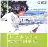 本上まなみの極文学的京都 [DVD]