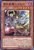 【シングルカード】憑依装着-ダルク ORCS-JP033 ノーマル 遊戯王