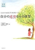 ヒプノセラピー 自分の感情をみる練習 (CD book)
