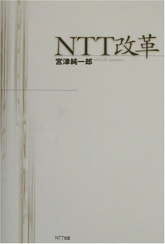 NTT改革