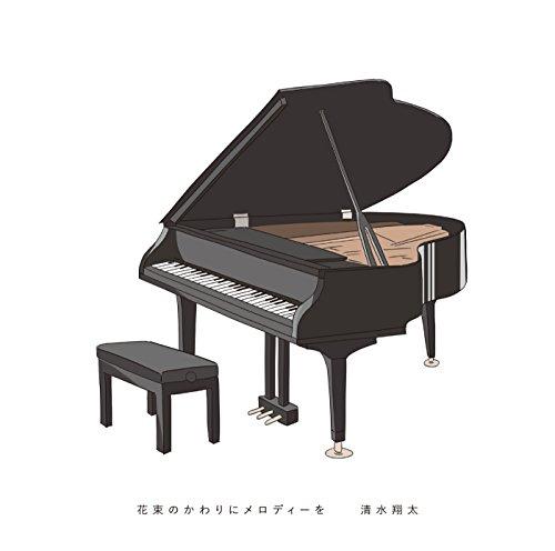 花束のかわりにメロディーを(初回生産限定盤)(DVD付)