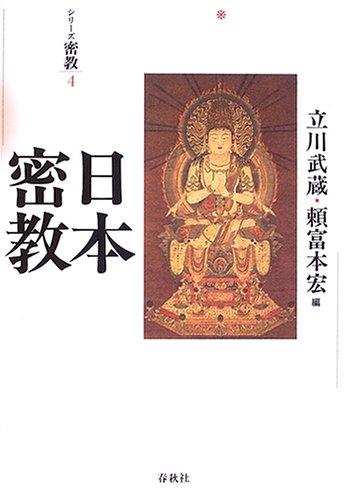 日本密教 (シリーズ密教)